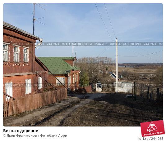 Весна в деревне, фото № 244263, снято 2 апреля 2008 г. (c) Яков Филимонов / Фотобанк Лори