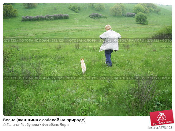 Весна (женщина с собакой на природе), фото № 273123, снято 27 июня 2017 г. (c) Галина  Горбунова / Фотобанк Лори