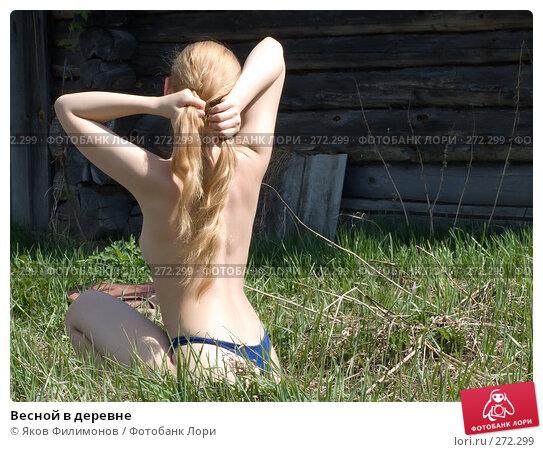 Весной в деревне, фото № 272299, снято 1 мая 2008 г. (c) Яков Филимонов / Фотобанк Лори