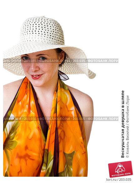Веснушчатая девушка в шляпе, фото № 203035, снято 19 июля 2007 г. (c) Коваль Василий / Фотобанк Лори