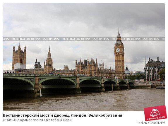 Вестминстерский мост и Дворец, Лондон, Великобритания (2015 год). Стоковое фото, фотограф Татьяна Крамаревская / Фотобанк Лори