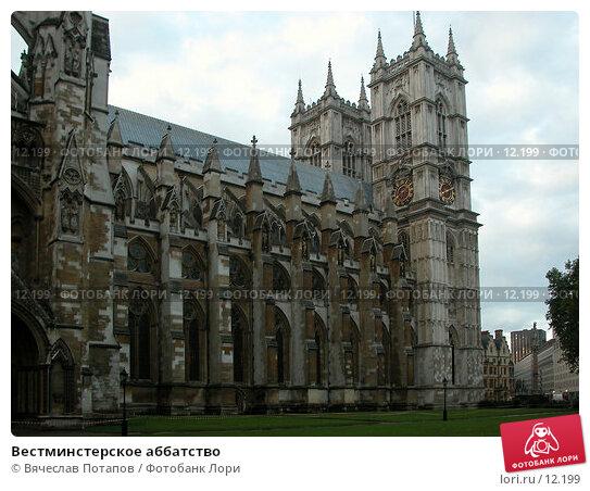 Вестминстерское аббатство, фото № 12199, снято 19 октября 2005 г. (c) Вячеслав Потапов / Фотобанк Лори