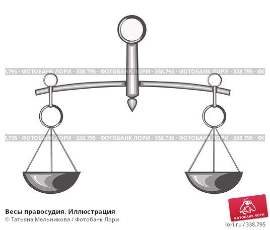 Купить «Весы правосудия. Иллюстрация», иллюстрация № 338795 (c) Татьяна Мельникова / Фотобанк Лори
