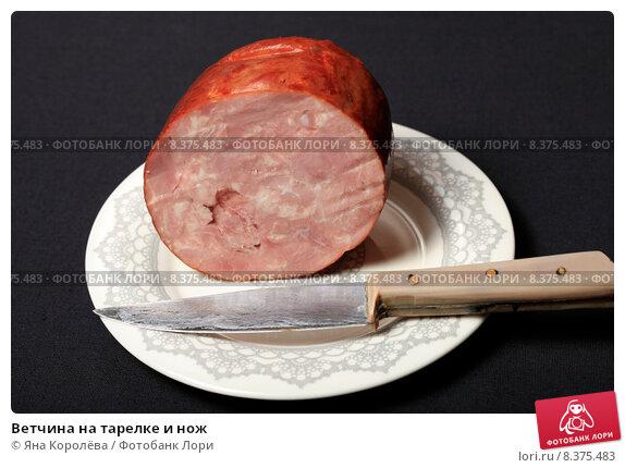 Ветчина на тарелке и нож. Стоковое фото, фотограф Яна Королёва / Фотобанк Лори