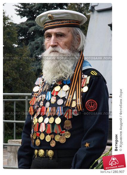 Ветеран, эксклюзивное фото № 280907, снято 9 мая 2008 г. (c) Журавлев Андрей / Фотобанк Лори