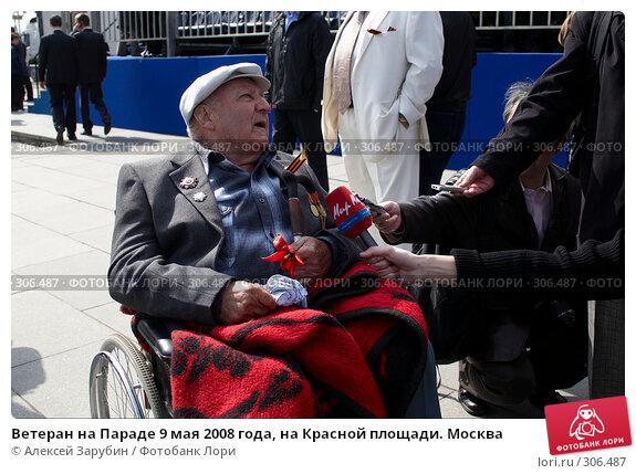 Купить «Ветеран на Параде 9 мая 2008 года, на Красной площади. Москва», фото № 306487, снято 9 мая 2008 г. (c) Алексей Зарубин / Фотобанк Лори