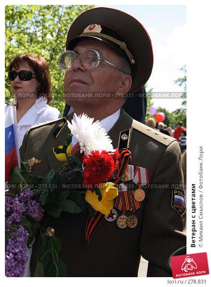 Ветеран с цветами, фото № 278831, снято 25 октября 2016 г. (c) Михаил Смыслов / Фотобанк Лори
