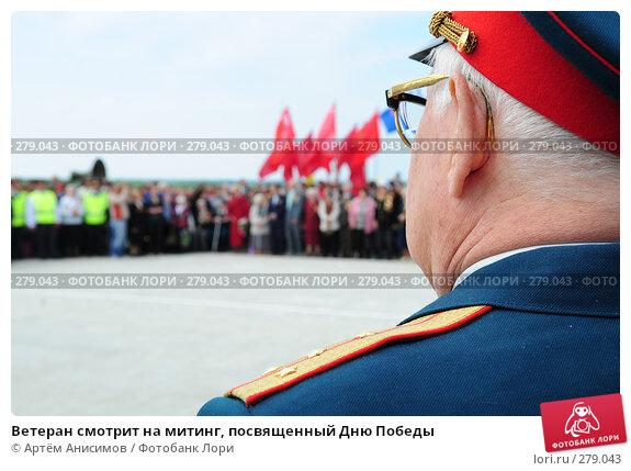 Ветеран смотрит на митинг, посвященный Дню Победы, фото № 279043, снято 9 мая 2008 г. (c) Артём Анисимов / Фотобанк Лори