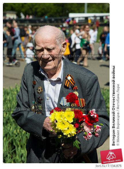 Купить «Ветеран Великой Отечественной войны», эксклюзивное фото № 7134875, снято 9 мая 2014 г. (c) Михаил Ворожцов / Фотобанк Лори