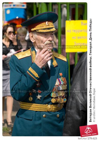 Ветеран Великой Отечественной войны. Генерал. День Победы, фото № 279623, снято 9 мая 2008 г. (c) urchin / Фотобанк Лори