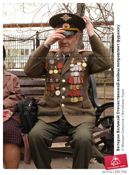 Ветеран Великой Отечественной войны поправляет фуражку, фото № 250739, снято 11 апреля 2008 г. (c) Михаил Смыслов / Фотобанк Лори