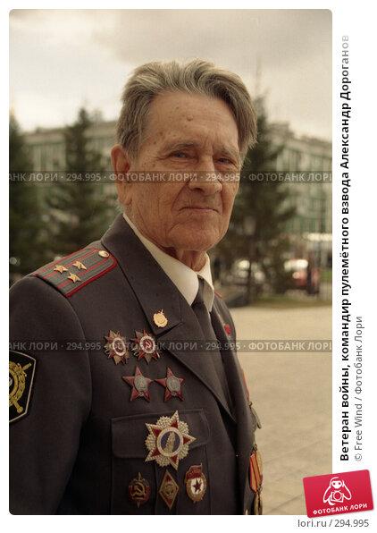 Купить «Ветеран войны, командир пулемётного взвода Александр Дороганов», эксклюзивное фото № 294995, снято 19 сентября 2018 г. (c) Free Wind / Фотобанк Лори