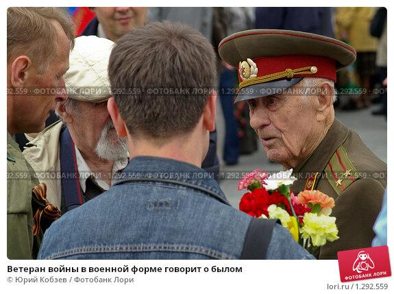 Купить «Ветеран войны в военной форме говорит о былом», фото № 1292559, снято 9 мая 2006 г. (c) Юрий Кобзев / Фотобанк Лори