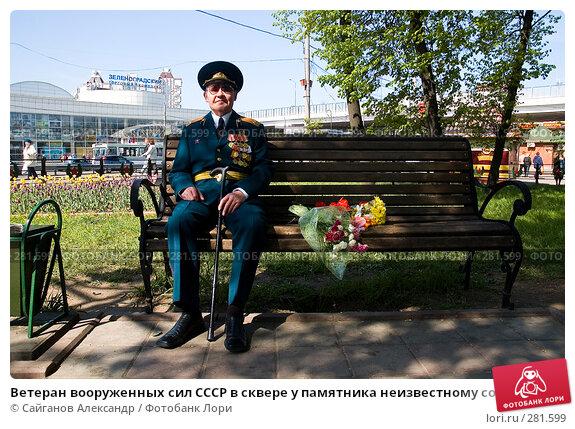 Ветеран вооруженных сил СССР в сквере у памятника неизвестному солдату на Крюковской площади (г. Зеленоград), эксклюзивное фото № 281599, снято 8 мая 2008 г. (c) Сайганов Александр / Фотобанк Лори