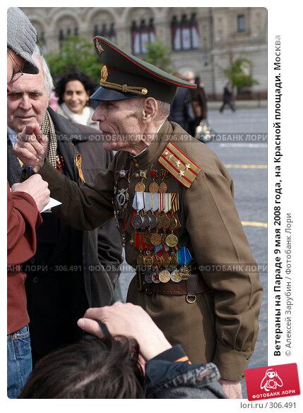 Ветераны на Параде 9 мая 2008 года, на Красной площади. Москва, фото № 306491, снято 9 мая 2008 г. (c) Алексей Зарубин / Фотобанк Лори