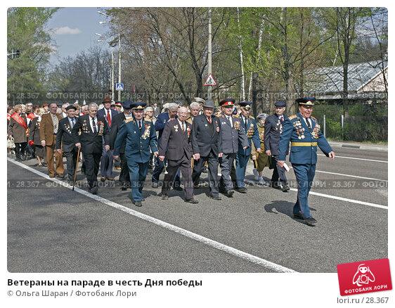 Ветераны на параде в честь Дня победы, фото № 28367, снято 9 мая 2006 г. (c) Ольга Шаран / Фотобанк Лори