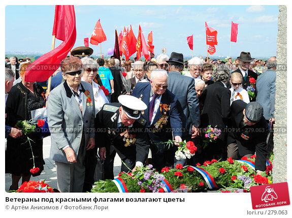 Ветераны под красными флагами возлагают цветы, фото № 279063, снято 9 мая 2008 г. (c) Артём Анисимов / Фотобанк Лори