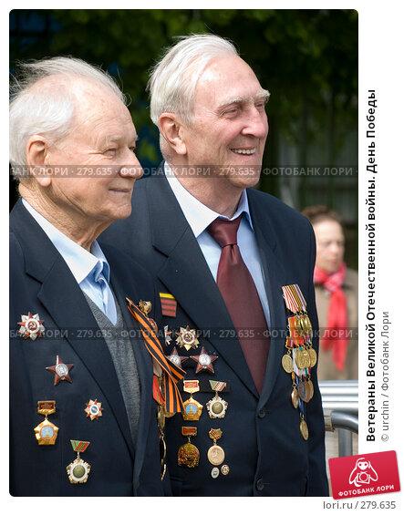 Ветераны Великой Отечественной войны. День Победы, фото № 279635, снято 9 мая 2008 г. (c) urchin / Фотобанк Лори