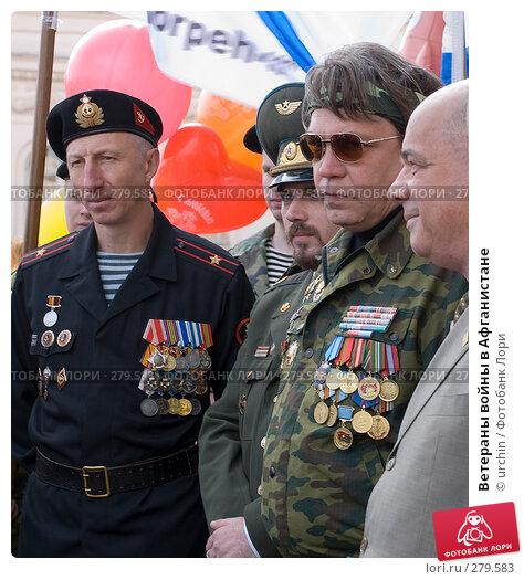 Купить «Ветераны войны в Афганистане», фото № 279583, снято 9 мая 2008 г. (c) urchin / Фотобанк Лори
