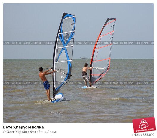 Ветер,парус и волна, фото № 333099, снято 25 мая 2008 г. (c) Олег Хархан / Фотобанк Лори