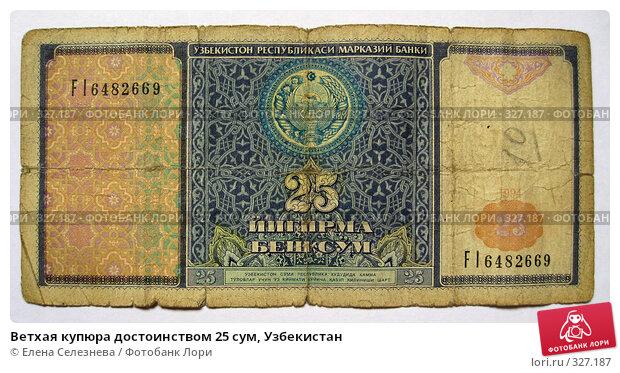 Ветхая купюра достоинством 25 сум, Узбекистан, фото № 327187, снято 18 июня 2008 г. (c) Елена Селезнева / Фотобанк Лори