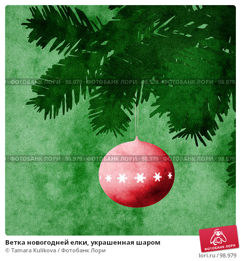 Ветка новогодней елки, украшенная шаром, иллюстрация № 98979 (c) Tamara Kulikova / Фотобанк Лори
