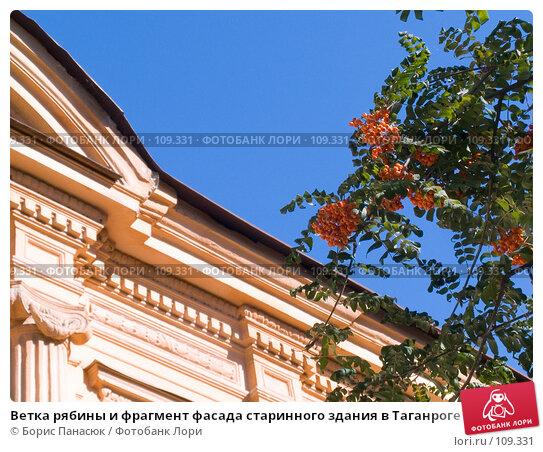 Ветка рябины и фрагмент фасада старинного здания в Таганроге, фото № 109331, снято 18 августа 2006 г. (c) Борис Панасюк / Фотобанк Лори
