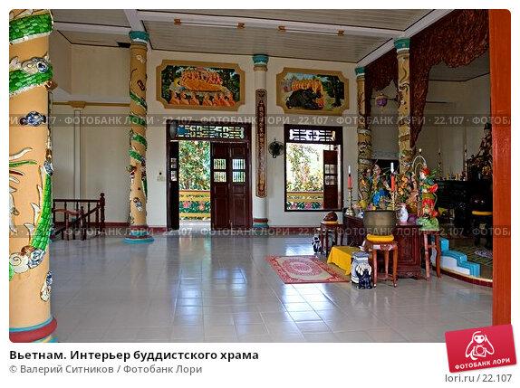 Вьетнам. Интерьер буддистского храма, фото № 22107, снято 11 февраля 2007 г. (c) Валерий Ситников / Фотобанк Лори