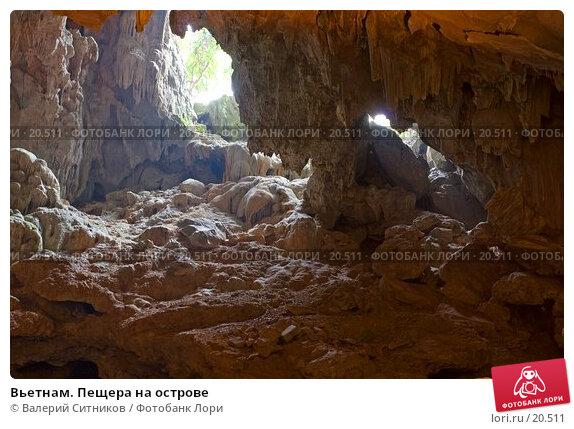 Вьетнам. Пещера на острове, фото № 20511, снято 7 февраля 2007 г. (c) Валерий Ситников / Фотобанк Лори