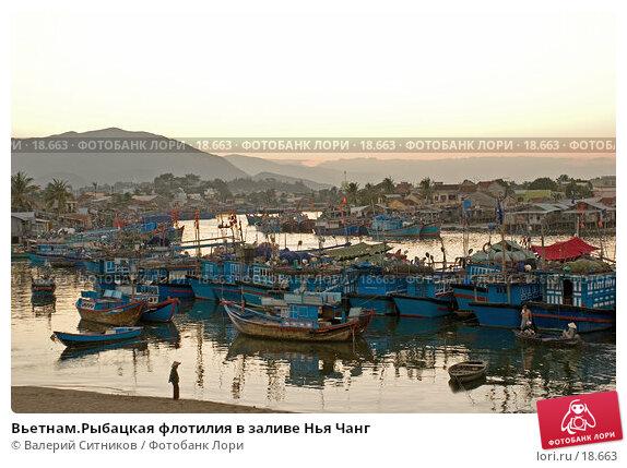 Вьетнам.Рыбацкая флотилия в заливе Нья Чанг, фото № 18663, снято 9 февраля 2007 г. (c) Валерий Ситников / Фотобанк Лори