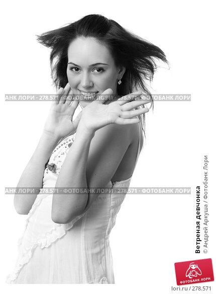 Ветреная девчонка, фото № 278571, снято 5 апреля 2008 г. (c) Андрей Аркуша / Фотобанк Лори