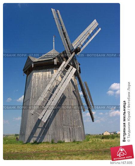 Ветряная мельница, фото № 67035, снято 30 июня 2007 г. (c) Талдыкин Юрий / Фотобанк Лори