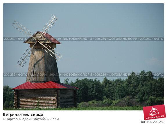 Ветряная мельница, фото № 200239, снято 18 апреля 2005 г. (c) Тарков Андрей / Фотобанк Лори