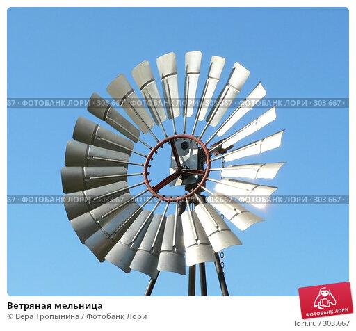 Ветряная мельница, фото № 303667, снято 23 июля 2017 г. (c) Вера Тропынина / Фотобанк Лори