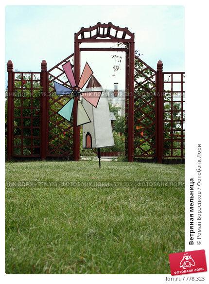 Ветряная мельница. Стоковое фото, фотограф Роман Борзенков / Фотобанк Лори
