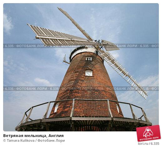 Ветряная мельница, Англия, фото № 6335, снято 26 июля 2006 г. (c) Tamara Kulikova / Фотобанк Лори