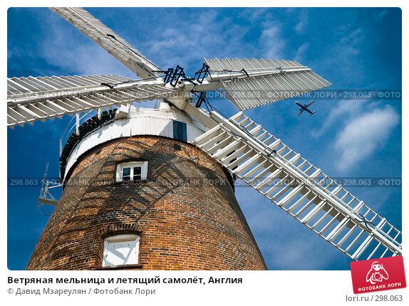 Ветряная мельница и летящий самолёт, Англия, фото № 298063, снято 26 июля 2006 г. (c) Давид Мзареулян / Фотобанк Лори