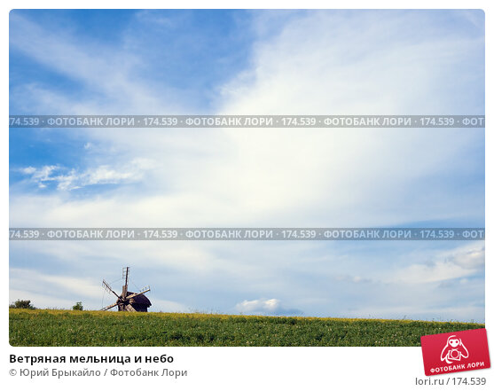 Ветряная мельница и небо, фото № 174539, снято 31 июля 2007 г. (c) Юрий Брыкайло / Фотобанк Лори