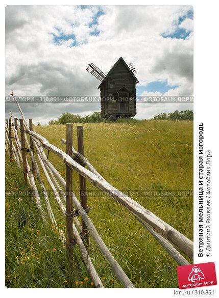 Купить «Ветряная мельница и старая изгородь», фото № 310851, снято 22 марта 2018 г. (c) Дмитрий Яковлев / Фотобанк Лори