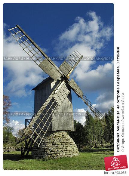 Купить «Ветряная мельница на острове Сааремаа. Эстония», фото № 98055, снято 11 декабря 2017 г. (c) Игорь Соколов / Фотобанк Лори
