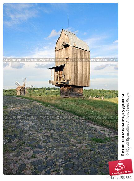 Ветряная мельница у дороги, фото № 156839, снято 31 июля 2007 г. (c) Юрий Брыкайло / Фотобанк Лори