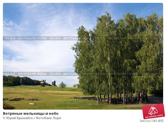 Ветряные мельницы и небо, фото № 161815, снято 31 июля 2007 г. (c) Юрий Брыкайло / Фотобанк Лори