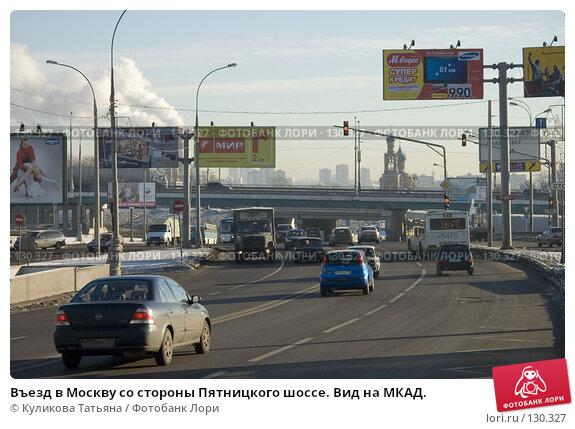 Въезд в Москву со стороны Пятницкого шоссе. Вид на МКАД., фото № 130327, снято 28 апреля 2017 г. (c) Куликова Татьяна / Фотобанк Лори