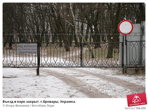 Въезд в парк закрыт. г.Бровары, Украина., фото № 166659, снято 31 декабря 2007 г. (c) Игорь Веснинов / Фотобанк Лори