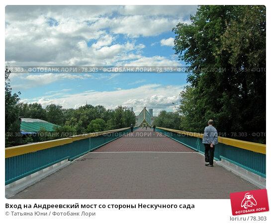 Вход на Андреевский мост со стороны Нескучного сада, эксклюзивное фото № 78303, снято 30 августа 2007 г. (c) Татьяна Юни / Фотобанк Лори
