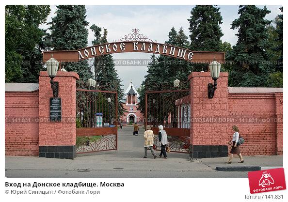 Вход на Донское кладбище. Москва, фото № 141831, снято 5 сентября 2007 г. (c) Юрий Синицын / Фотобанк Лори