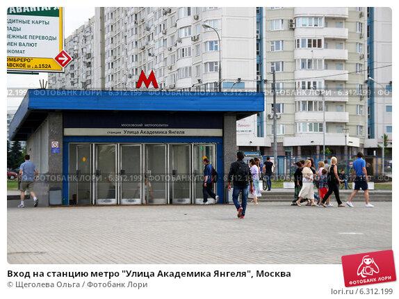 Метро по станциям знакомств в сайты москве