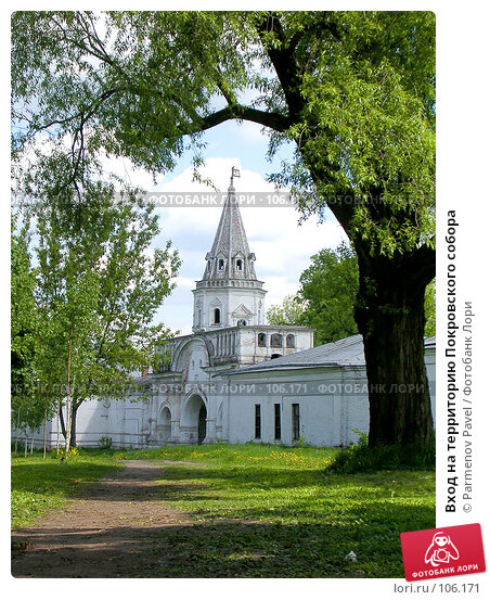 Вход на территорию Покровского собора, фото № 106171, снято 29 мая 2004 г. (c) Parmenov Pavel / Фотобанк Лори