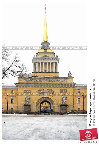Вход в Адмиралтейство, фото № 199543, снято 6 февраля 2008 г. (c) Parmenov Pavel / Фотобанк Лори