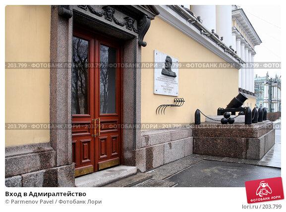 Вход в Адмиралтейство, фото № 203799, снято 6 февраля 2008 г. (c) Parmenov Pavel / Фотобанк Лори
